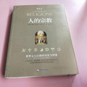 人的宗教:世界七大宗教的历史与智慧,