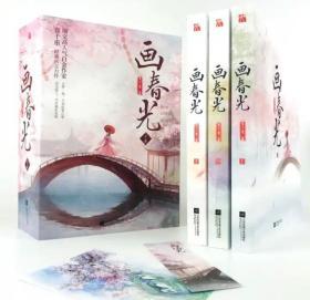 画春光(全3册)