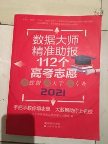 数据大师精准助报112个高考志愿2021年