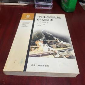 中国边疆史地研究综述:1989~1998年(店铺)
