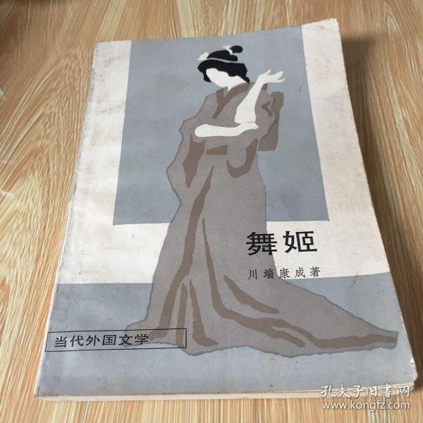 舞姬 当代外国文学 外国文学出社