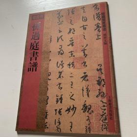 館藏國寶墨跡(48):孫過庭書譜