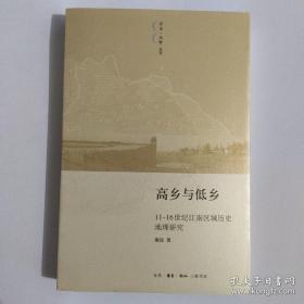 高乡与低乡:11-16世纪江南区域历史地理研究