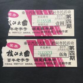 广告汽车票收藏—九十年代武汉奖券广告枝江大曲公汽车票,2张