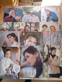 大众电影1983年(1-12期)