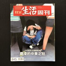 三联生活周刊 2015年第29期 总第845期
