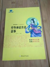 中外神话传说故事(解读版 修订版)