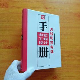电信工程设计手册(15)天线和馈电线(精装) 【内页干净】