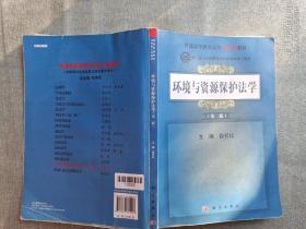 环境与资源保护法学(第2版)/普通高等教育法学核心课教材有水印