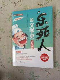 乐死人的文学史·唐代篇【全新未拆封】