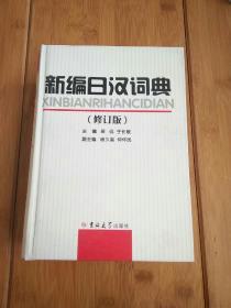 新编日汉词典(修订版)后封底有破损