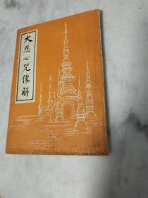 大悲心咒像解 半本全图本(内页无划痕)1991年春月再版