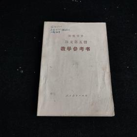 初级中学 语文第五册教学参考书 1992年