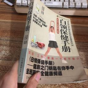 白领保健手册(含盘)