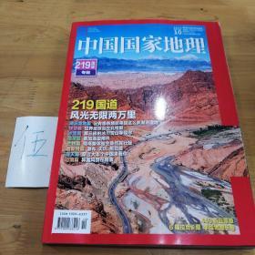 中国国家地理  2021年10月 总第732期  219国道专辑