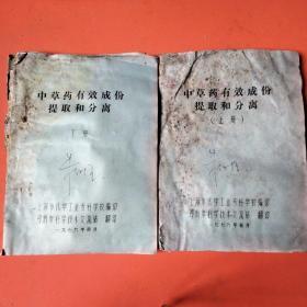 中草药有效成份提取和分离 上下册(油印本)