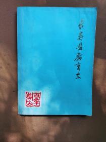 长寿县教育志