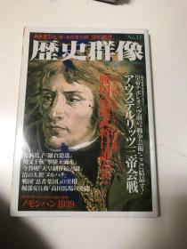 历史群像(1994年2月号No11日本原版书)