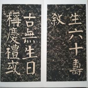 钱沣钱南园楷书施芳谷寿叙拓片装裱册页拓本2册