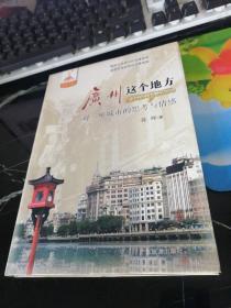 广州这个地方