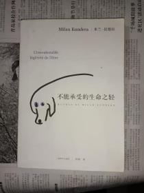 外国文学《不能承受的生命之轻》大32开,未拆封!作者、出版社、年代、品相、详情见图!铁橱东2--4(第一包)
