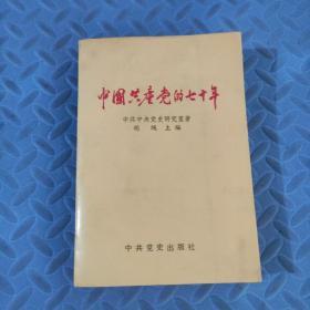 中国共产党的七十年(1991)