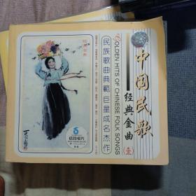 中国民歌 经典金曲CD(1. 2.  3)(合售)