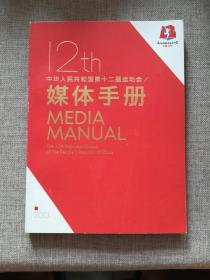 中华人民共和国第十二届运动会媒体手册