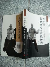 李经梧太极内功及所藏秘谱   原版内页干净