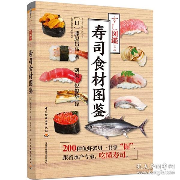 寿司食材图鉴