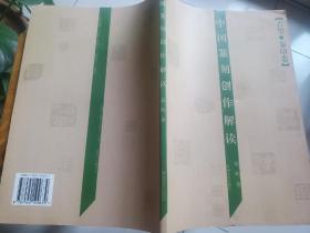 中国篆刻创作解读.古玺·秦印卷