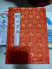 陕北剪纸 中国剪纸艺术家马国玉剪纸艺术集(19副毛主席像)