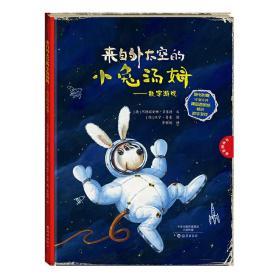 来自外太空的小兔汤姆——数字游戏❤ 阿德丽安娜多赛特/文,汉宁吕莱/图 海燕出版社9787535062352✔正版全新图书籍Book❤