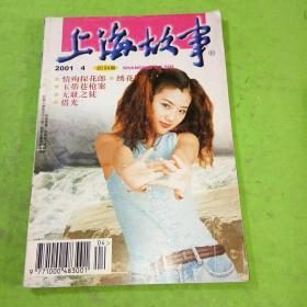 上海故事2001年4期