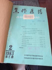 焦作医药 1983年1984年1985年1986年1987年1988年共9本合售