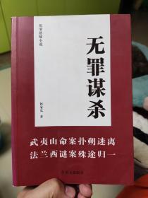 无罪谋杀:犯罪悬疑小说