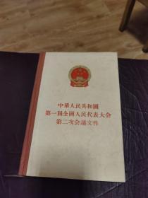 中华人民共和国第一届全国人民代表大会 第二次会议文件