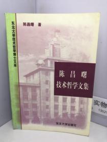 陈昌曙技术哲学文集【陈昌曙签名赠金吾伦】
