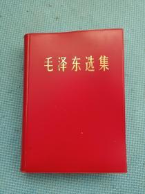 毛选,毛著,毛泽东选集1--4卷合订本,32开本。外观如图,内页干净靓丽。完整无缺,详情见图以及描述。