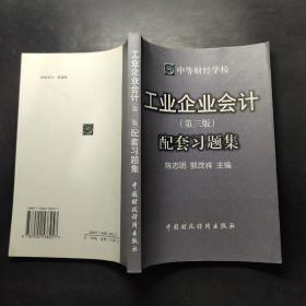 工业企业会计 (第三版) 配套习题集