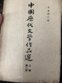 中国历代文学作品选,第一册上编,608页