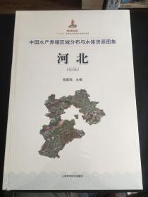 中国水产养殖区域分布与水体资源图集:河北