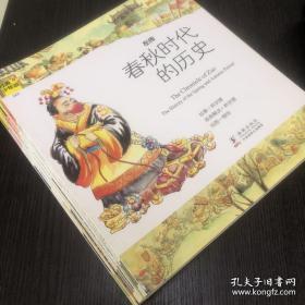 经典少年游:历史典籍丛书(套装共9册) 与诗词曲一起 可九五折。