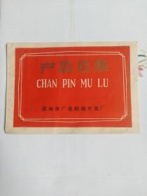 温州市广化微型开关厂产品目录