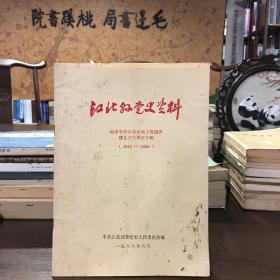 江北县党史资料
