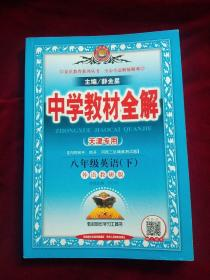 中学教材全解 天津专用 八年级 英语下册 外研版 外语教研版