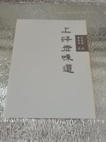 上海老味道(修订第3版)