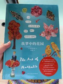 我梦中的花园:娜塔莉·莱特的艺术世界,250幅天真复古的画作,每一页都能唤醒你的童年记忆