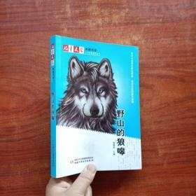 儿童文学典藏书库《野山的狼嗥》人与动物系列丛书