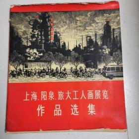上海阳泉旅大工人画展览作品选集